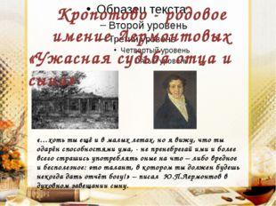 Кропотово - родовое имение Лермонтовых «Ужасная судьба отца и сына»  «…хоть