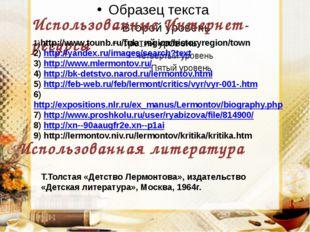 Использованные Интернет- ресурсы 1)http://www.tounb.ru/tula_region/historyre