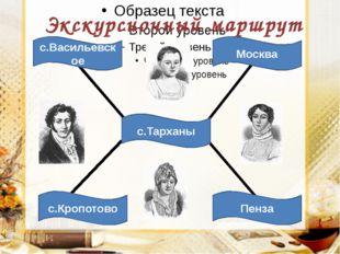 Экскурсионный маршрут Москва с.Кропотово Пенза с.Тарханы с.Васильевское