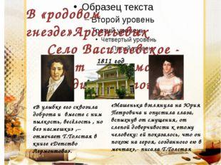В «родовом гнезде»Арсеньевых Село Васильевское - место знакомства родителей
