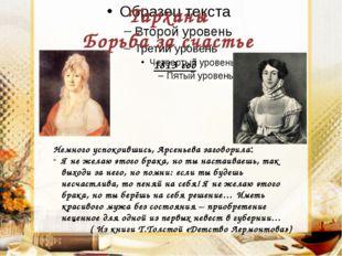 Тарханы Борьба за счастье Немного успокоившись, Арсеньева заговорила: Я не ж