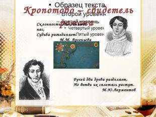 Кропотово – свидетель романа Склонности объединяют нас, Судьба разъединяет.