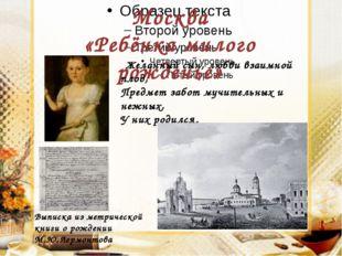 Выписка из метрической книги о рождении М.Ю.Лермонтова Москва «Ребёнка милог