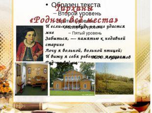 М.Ю.Лермонтов Тарханы «Родные всё места» И если как-нибудь на миг удастся мн