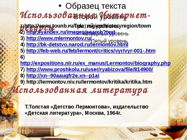 Использованные Интернет- ресурсы 1)http://www.tounb.ru/tula_region/historyre...