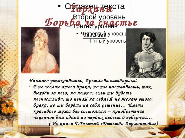 Тарханы Борьба за счастье Немного успокоившись, Арсеньева заговорила: Я не ж...