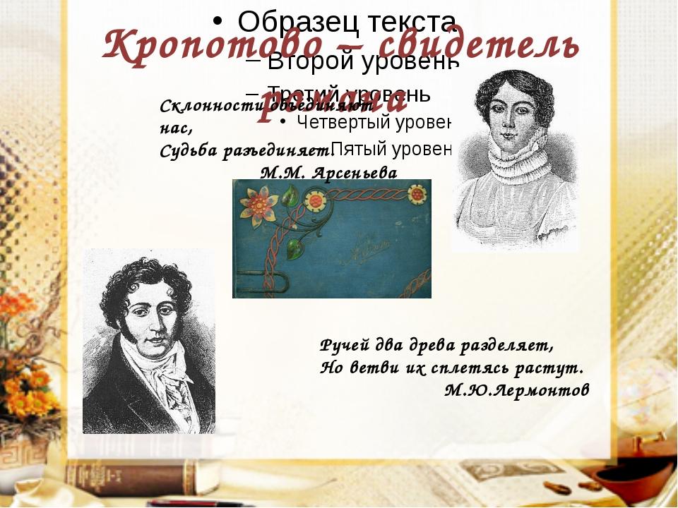 Кропотово – свидетель романа Склонности объединяют нас, Судьба разъединяет....