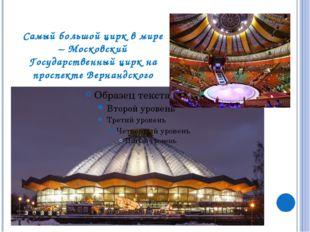 Самый большой цирк в мире – Московский Государственный цирк на проспекте Верн