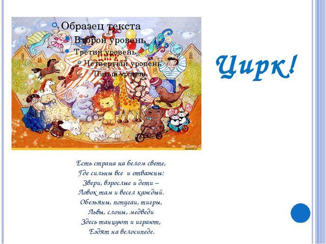 Цирк! Есть страна на белом свете, Где сильны все и отважны: Звери, взрослые и...
