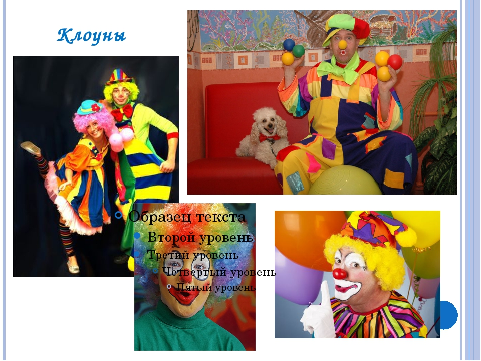 Клоуны