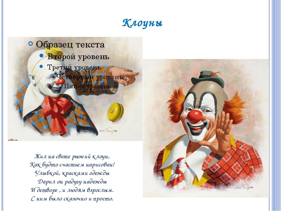 Клоуны Жил на свете рыжий клоун, Как будто счастьем нарисован! Улыбкой, краск...