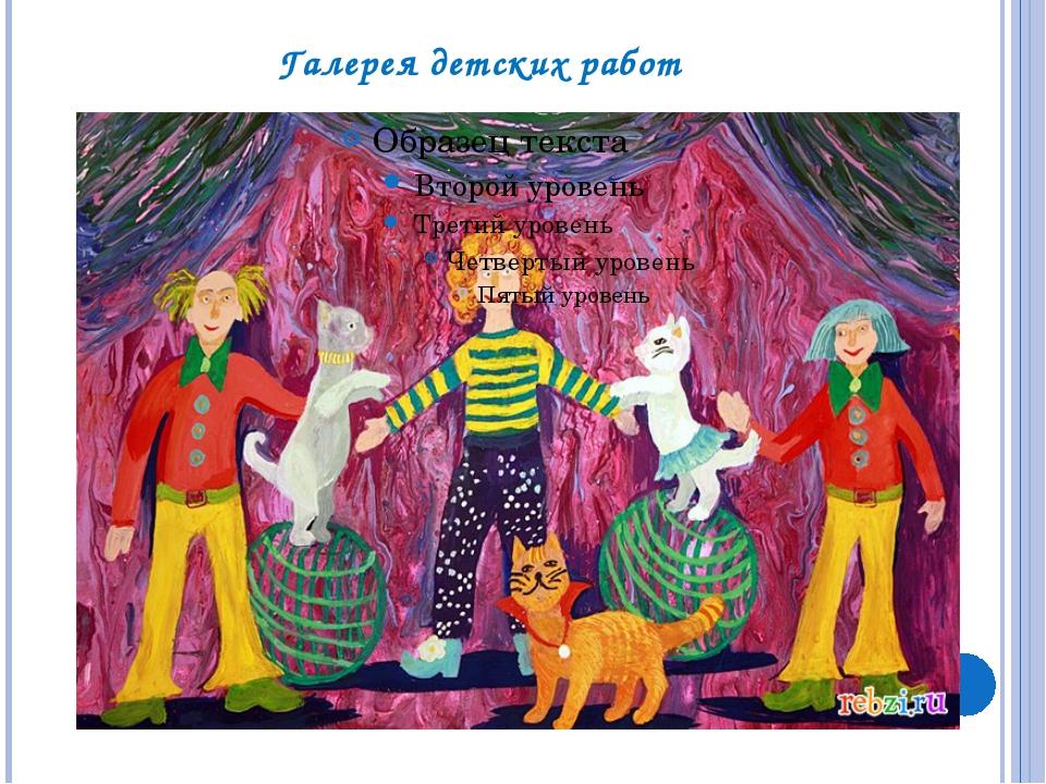 Галерея детских работ