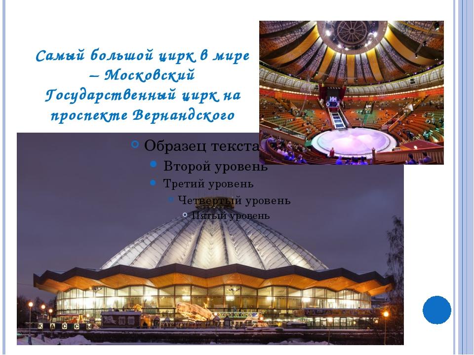Самый большой цирк в мире – Московский Государственный цирк на проспекте Верн...