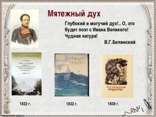 Глубокий и могучий дух!.. О, это будет поэт с Ивана Великого! Чудная натура!