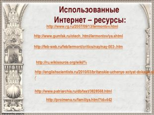 http://feb-web.ru/feb/lermont/critics/nay/nay-003-.htm http://ru.wikisource.o