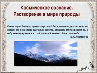 Космическое сознание. Растворение в мире природы Синие горы Кавказа, приветс