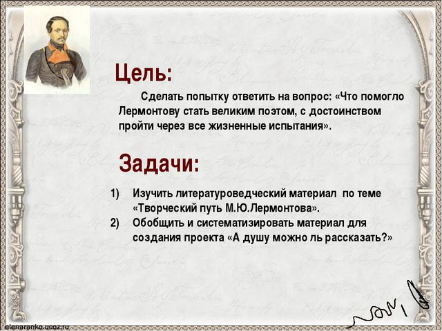 Изучить литературоведческий материал по теме «Творческий путь М.Ю.Лермонтова...