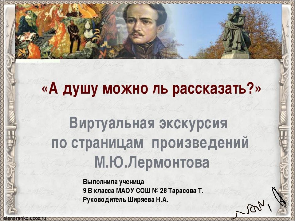 Виртуальная экскурсия по страницам произведений М.Ю.Лермонтова Выполнила уче...