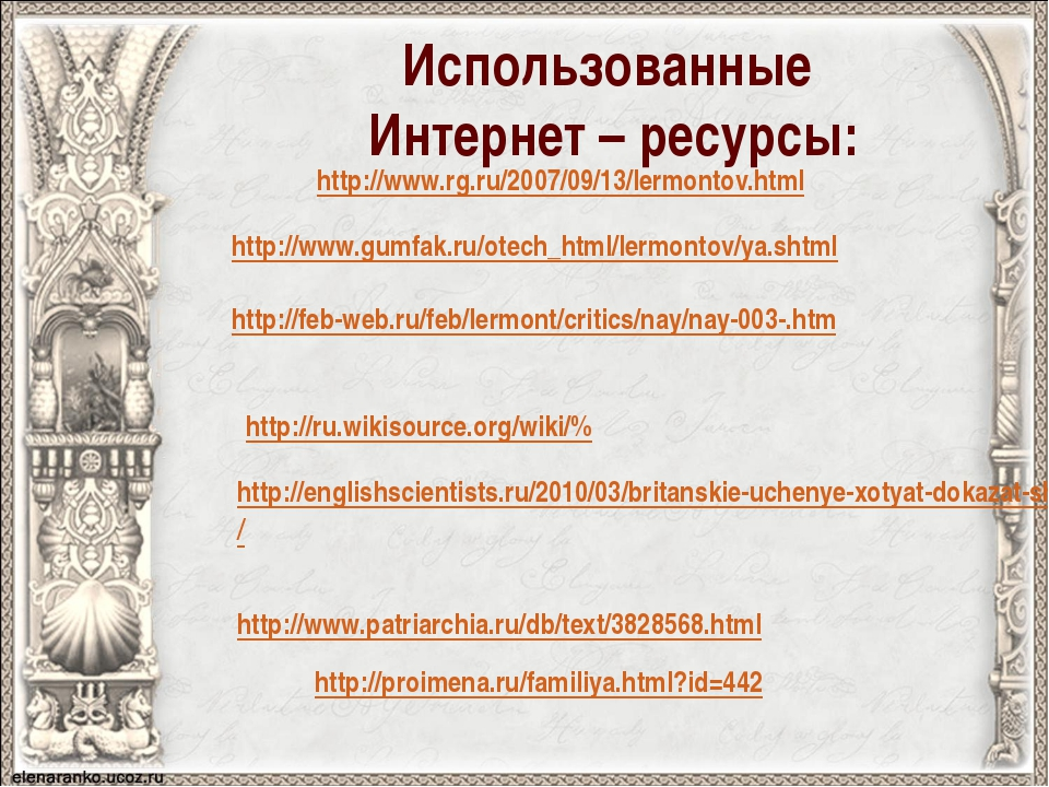 http://feb-web.ru/feb/lermont/critics/nay/nay-003-.htm http://ru.wikisource.o...