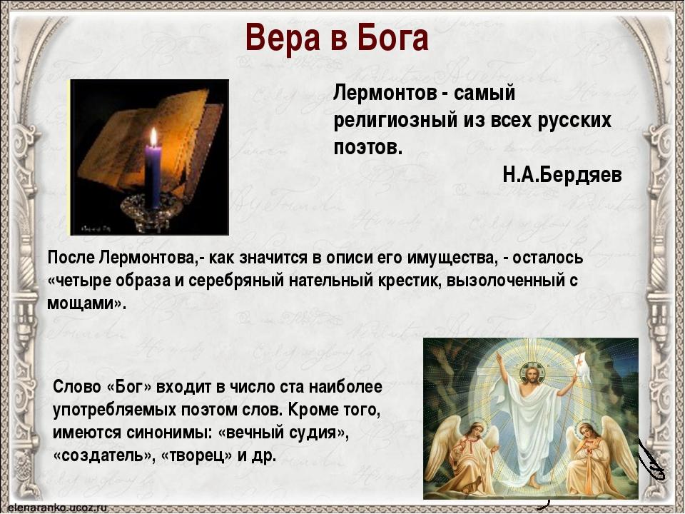 Вера в Бога Лермонтов - самый религиозный из всех русских поэтов. Н.А.Бердяе...