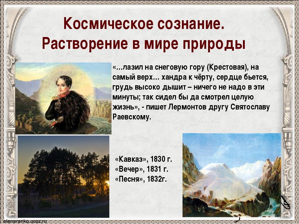 «…лазил на снеговую гору (Крестовая), на самый верх… хандра к чёрту, сердце...