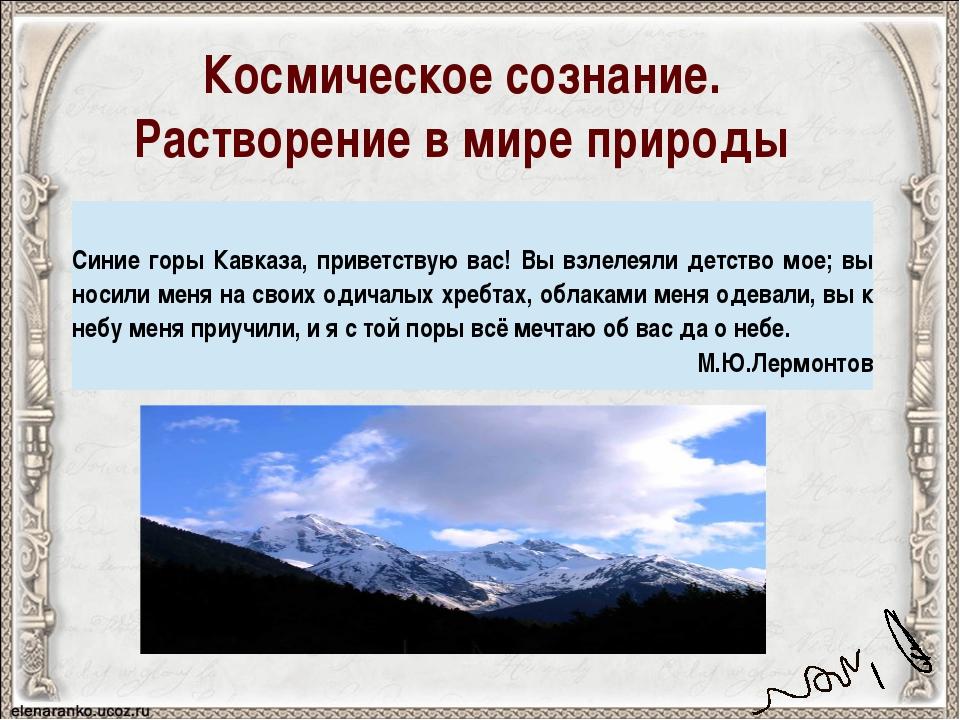 Космическое сознание. Растворение в мире природы Синие горы Кавказа, приветс...