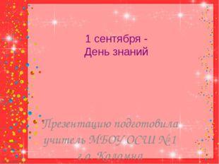 Презентацию подготовила учитель МБОУ ОСШ № 1 г.о. Коломна Гурова Алла Алексан