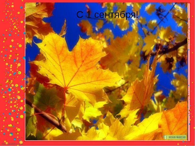 С 1 сентября! http://linda6035.ucoz.ru/