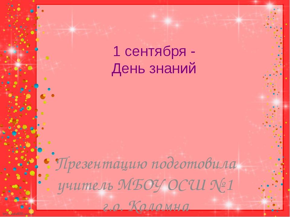 Презентацию подготовила учитель МБОУ ОСШ № 1 г.о. Коломна Гурова Алла Алексан...