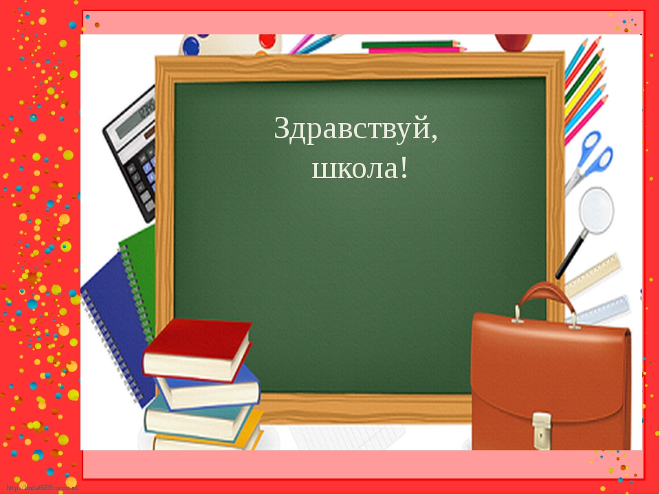 Здравствуй, школа! http://linda6035.ucoz.ru/