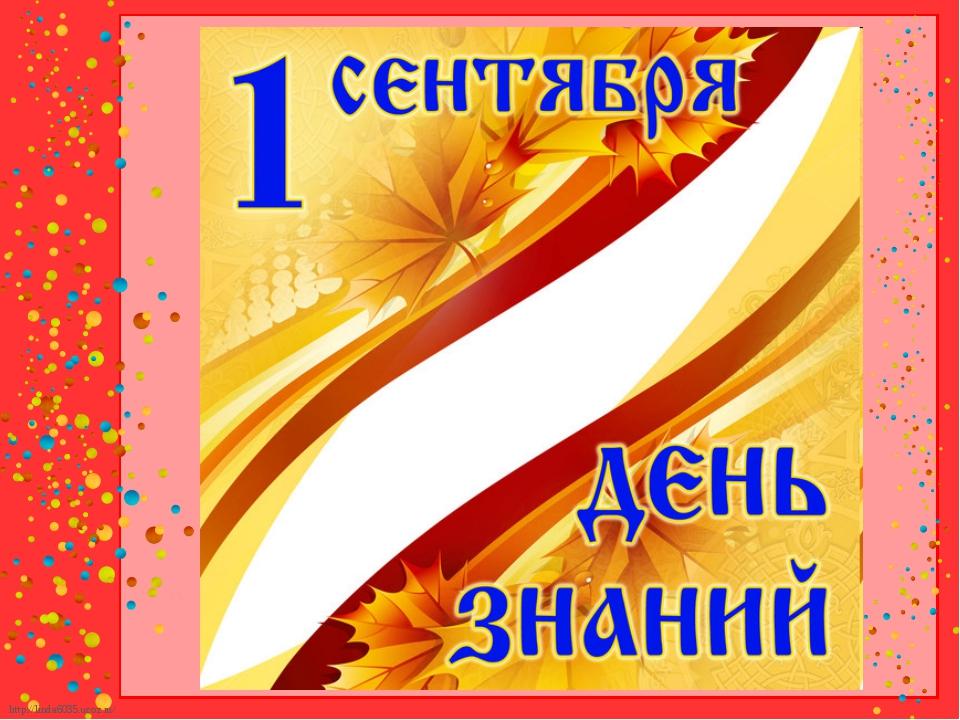 Поздравление к 1 сентября администрации