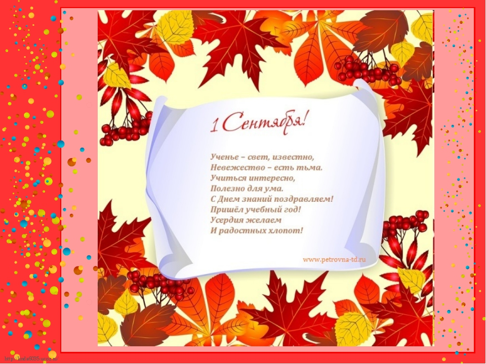 Поздравление с 1 сентября коллегам детского сада