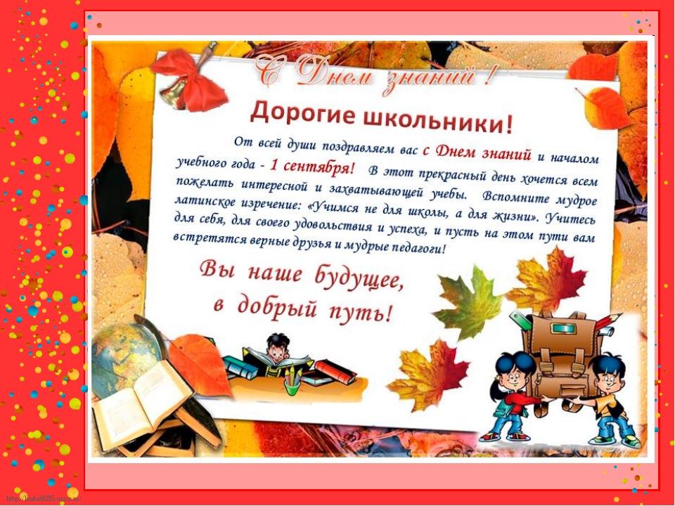 Поздравление старшеклассников к 1 сентября