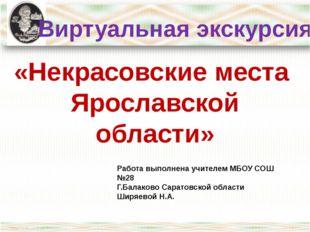 Виртуальная экскурсия «Некрасовские места Ярославской области» Работа выполн