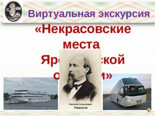 «Некрасовские места Ярославской области» Виртуальная экскурсия