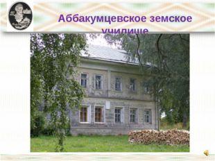 Аббакумцевское земское училище