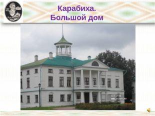 Карабиха. Большой дом