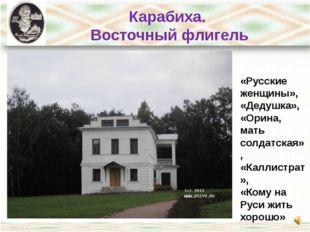 Карабиха. Восточный флигель «Русские женщины», «Дедушка», «Орина, мать солда