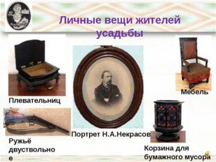 Личные вещи жителей усадьбы Портрет Н.А.Некрасова Мебель Ружьё двуствольное