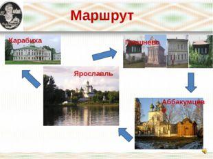 Маршрут Грешнево Аббакумцево Ярославль Карабиха