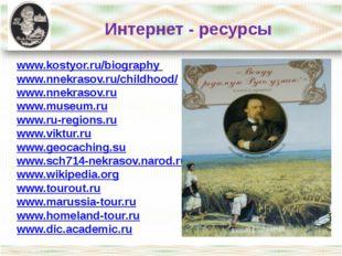 Интернет - ресурсы www.kostyor.ru/biography www.nnekrasov.ru/childhood/ www.
