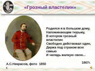 А.С.Некрасов, фото 1850 г. Родился я в большом дому, Напоминающем тюрьму, В