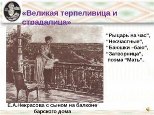 «Великая терпеливица и страдалица» Е.А.Некрасова с сыном на балконе барского