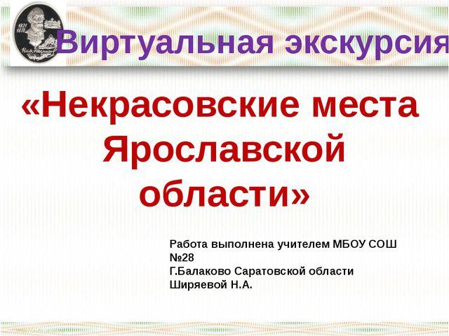 Виртуальная экскурсия «Некрасовские места Ярославской области» Работа выполн...