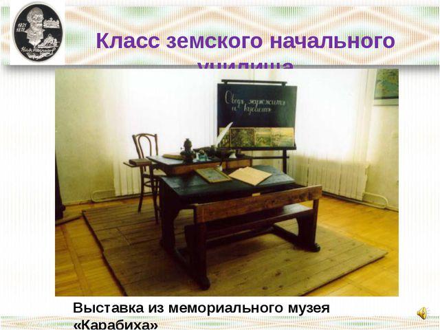 Класс земского начального училища Выставка из мемориального музея «Карабиха»