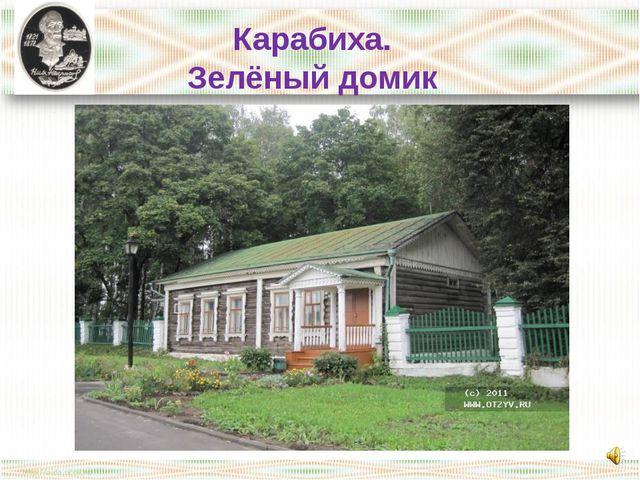Карабиха. Зелёный домик