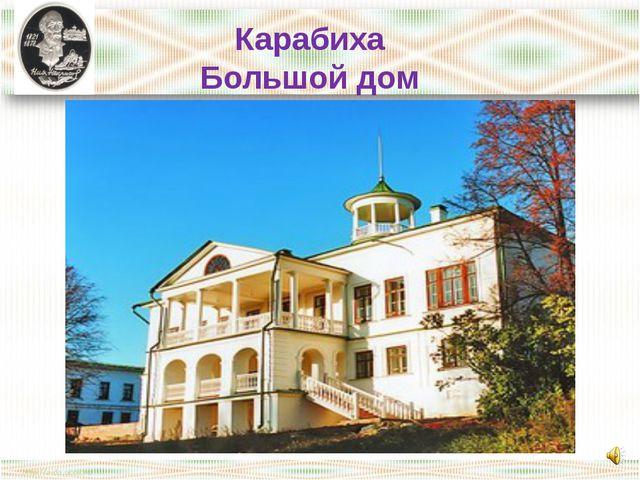 Карабиха Большой дом