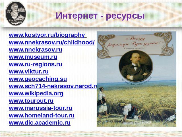 Интернет - ресурсы www.kostyor.ru/biography www.nnekrasov.ru/childhood/ www....