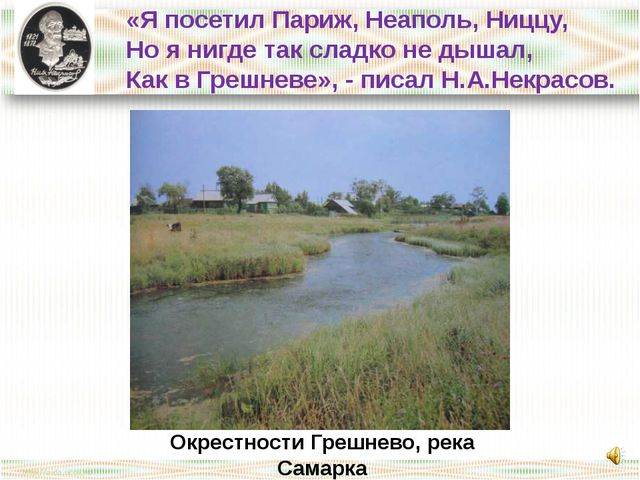 Окрестности Грешнево, река Самарка «Я посетил Париж, Неаполь, Ниццу, Но я ни...