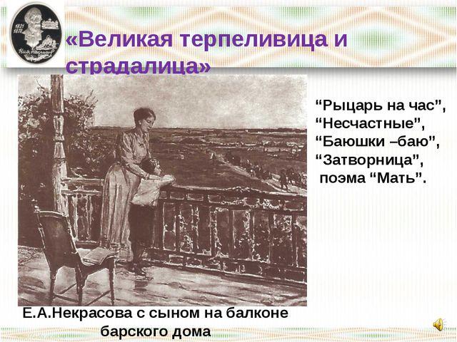 «Великая терпеливица и страдалица» Е.А.Некрасова с сыном на балконе барского...
